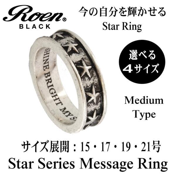 Roen Black ロエン アクセサリー メンズ リング 指輪 星 スター ブラック ペア 15号 17号 19号 21号|bj-direct