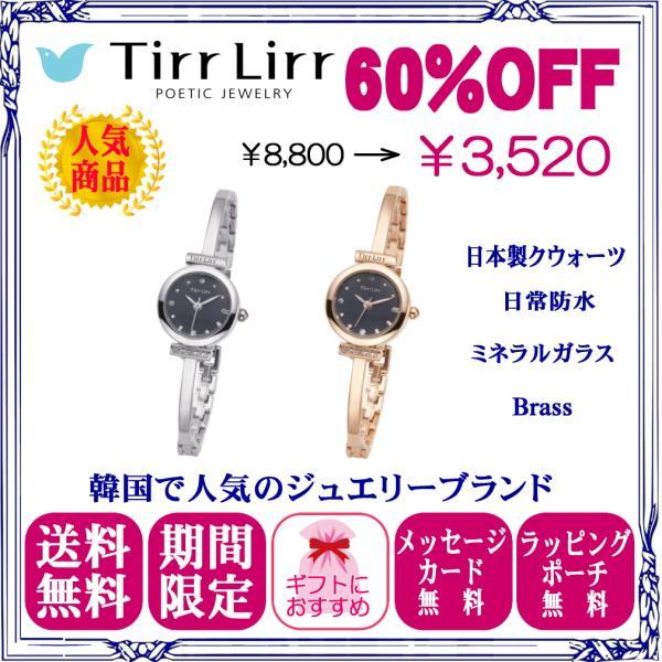 韓国 ファッション レディース 腕時計 人気 メタル ベルト ウォッチ TirrLirr ティルリル シルバー ピンク ゴールド 黒 キュービック ジルコニア ギフト|bj-direct