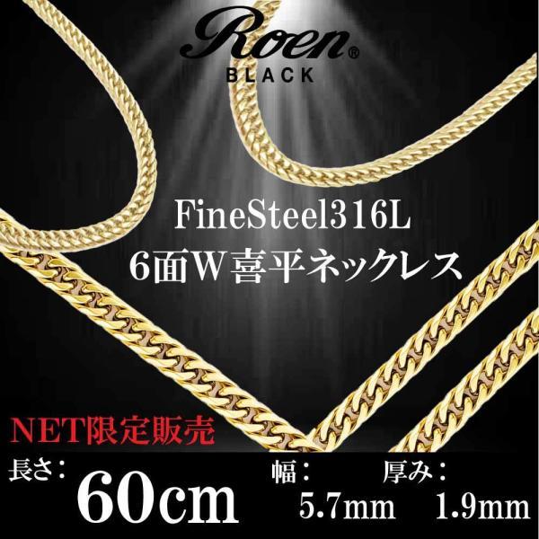 ゴールドチェーン メンズ 喜平 ネックレス チェーン 6面 ダブル W ロエン Roen アクセサリー 金属アレルギー 対応 ステンレス ゴールド 60cm|bj-direct