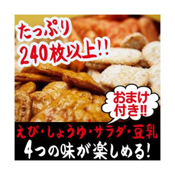 おからせんべいダイエット食品お菓子おからクッキーヘルシー健康おから大豆煎餅4味詰め合わせダイエットせんべい221007