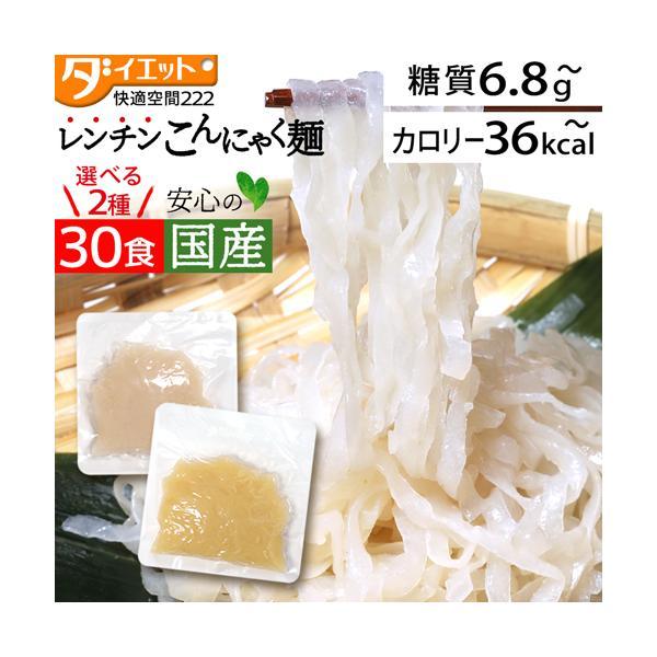 めざましテレビで紹介 なにこれヘルシーパスタ  麺のみ 30食 ダイエット食品 こんにゃくパスタ こんにゃく麺 低糖質 グルテンフリー