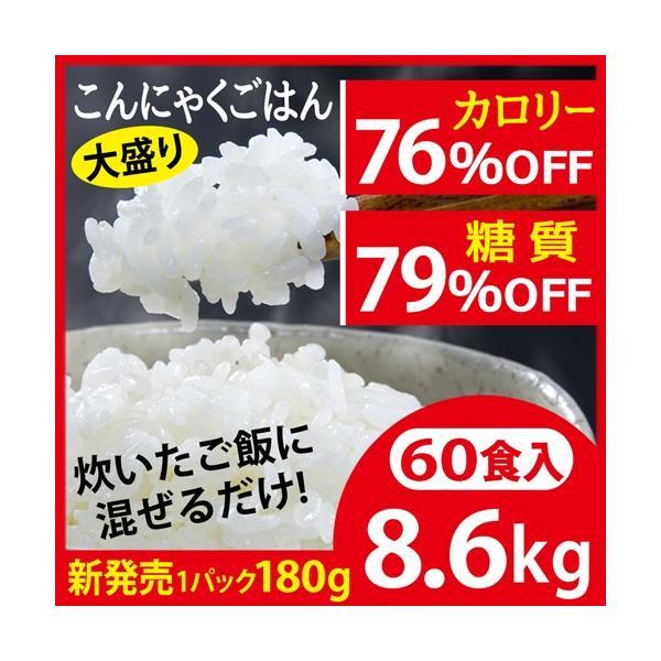 こんにゃくごはん ご飯に混ぜるだけ 置き換えダイエット 米 ご飯 こんにゃく米 非常食 保存食 221025-60