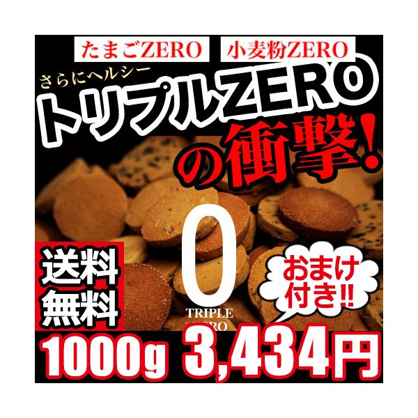 豆乳おからクッキー 訳あり おからクッキー 豆乳 おからクッキー トリプルゼロ ダイエット 食品 低カロリー お菓子 クッキー おやつ 卵不使用 325129-1000