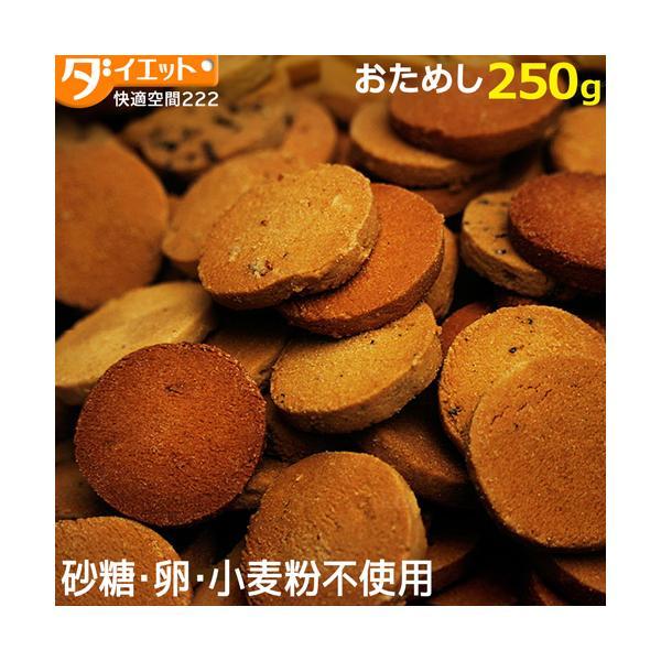 【訳あり・割れ】お試し 250g 豆乳 おからクッキー ダイエット お菓子 トリプルゼロ クッキー わけあり 豆乳おからクッキー 低カロリー おやつ 325129-250