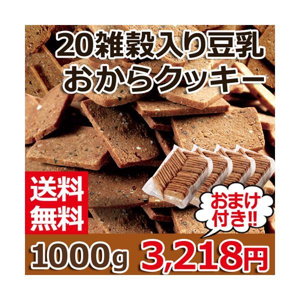 ダイエットフード 豆乳 ヘルシー お菓子 ダイエット 豆乳おからクッキー1kg おやつ 置き換え 低カロリー スイーツ 雑穀 ダイエット 食品 おからクッキー 325138