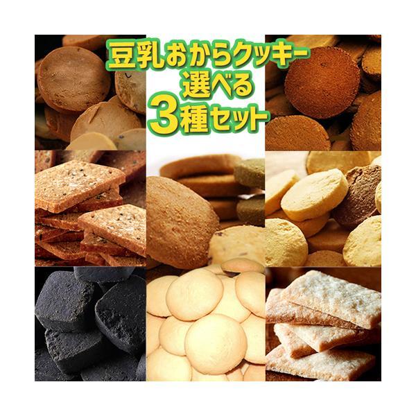 選べる3種類 訳あり おからクッキー ダイエット食品 豆乳クッキー 低カロリー ダイエット お菓子 美容 豆乳 竹炭 ダイエットクッキー おから【325189-33】