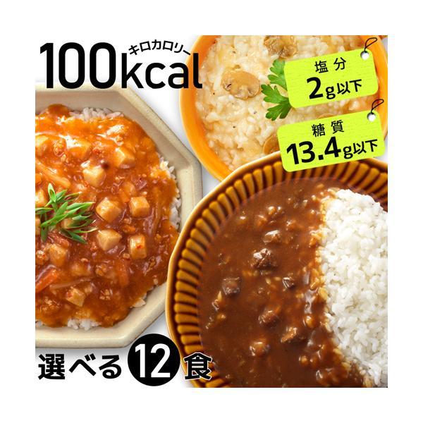 ダイエット食品 100kcal 12食 置き換えダイエット満腹  レトルト こんにゃく麺 健康食品 どんぶり お手軽 ローカロリー ダイエット 非常食 保存食 336003