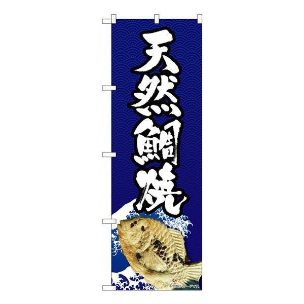 Nのぼり 天然鯛焼 波 NAD W600×H1800mm 82718
