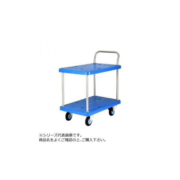 プラスチックテーブル台車 テーブル2段式 ストッパー付 最大積載量300kg PLA300Y-T2-DS