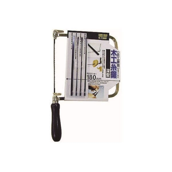 (業務用5個セット) H&H 木工糸鋸/大工道具 〔深型/金工兼用〕 切込深さ:180mm 替刃(荒目)4本付き H-1280