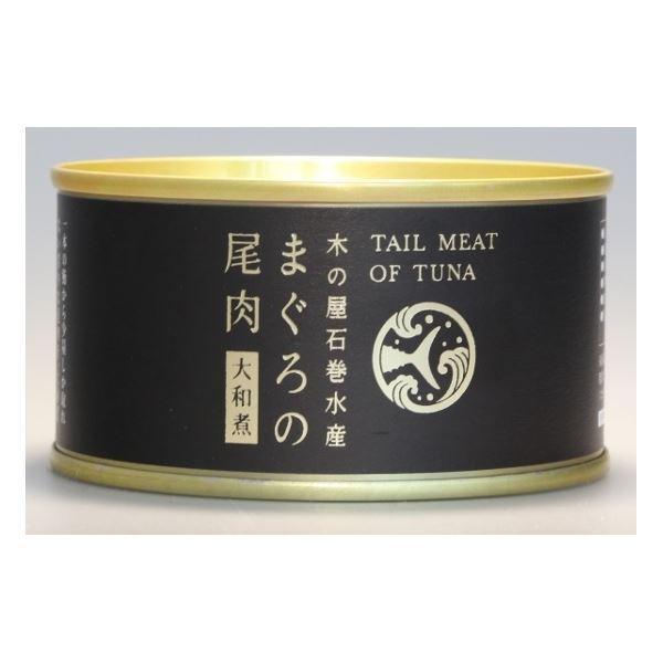 まぐろの尾肉/缶詰セット 〔大和煮 6缶セット〕 賞味期限:常温3年間 『木の屋石巻水産缶詰』