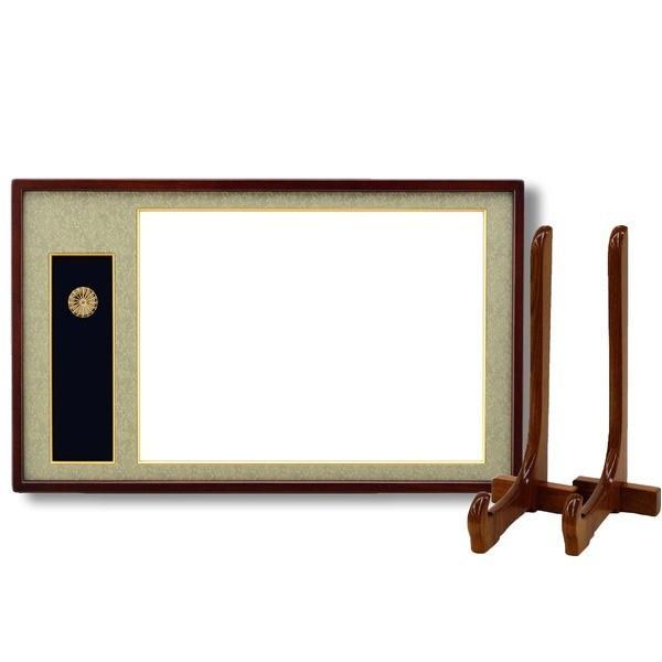 日本製 叙勲額/フレーム 〔勲記サイズ(595×420mm)〕 化粧箱/黄袋入り 4888勲記勲章額 額立て付
