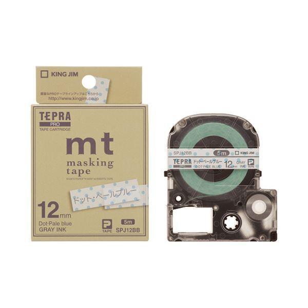 (まとめ)キングジム テプラ PROテープカートリッジ マスキングテープ mt ラベル 12mm ドット・ペールブルー/グレー文字 SPJ12BB1個〔×5セット〕