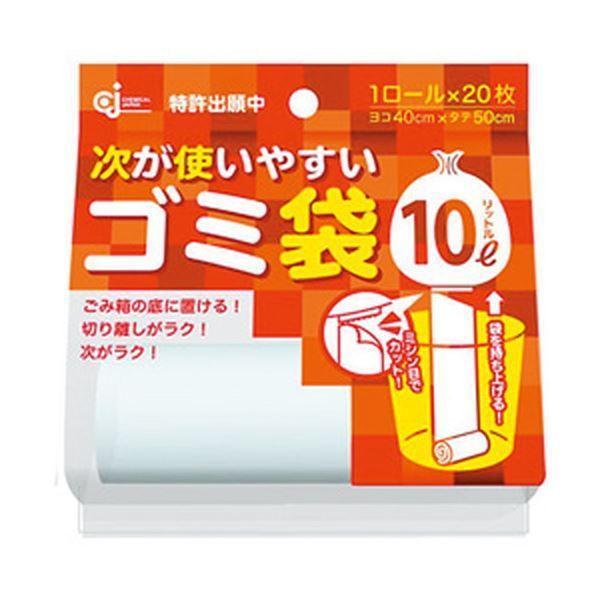 (まとめ)ケミカルジャパン 次が使いやすいゴミ袋10L HD-504N 1パック(20枚)〔×20セット〕