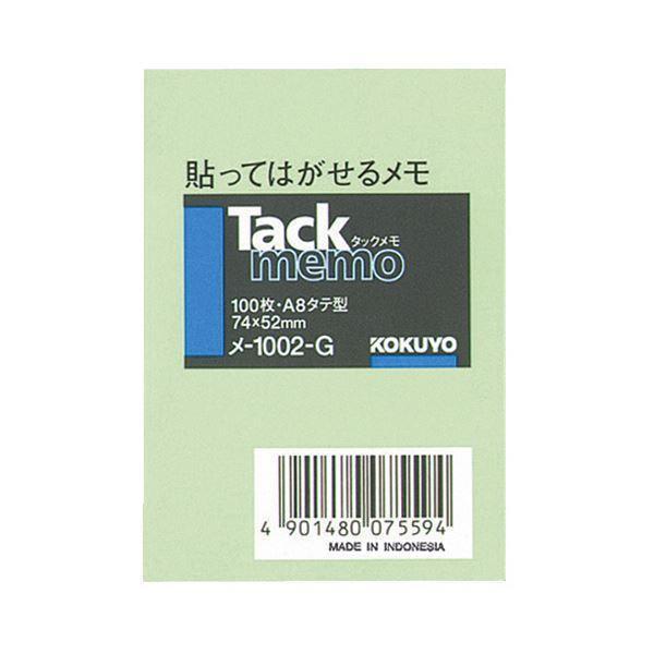 (まとめ) コクヨ タックメモ(ノートタイプ)A8タテ 74×52mm 緑 メ-1002-G 1冊 〔×50セット〕
