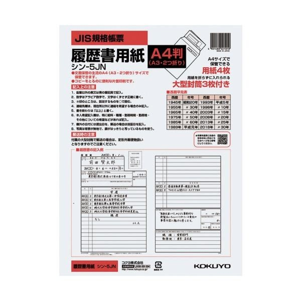 (まとめ)コクヨ 履歴書用紙(大型封筒3枚付)A4 シン-5JN 1セット(40枚:4枚×10パック)〔×2セット〕