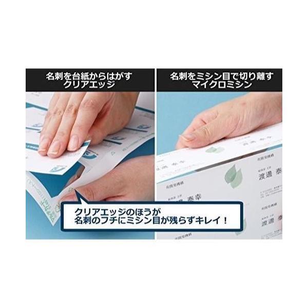 エーワン マルチカード 名刺用紙 両面 クリアエッジ 厚口 フチまで印刷 500枚分 51605|blackmacerstore|06