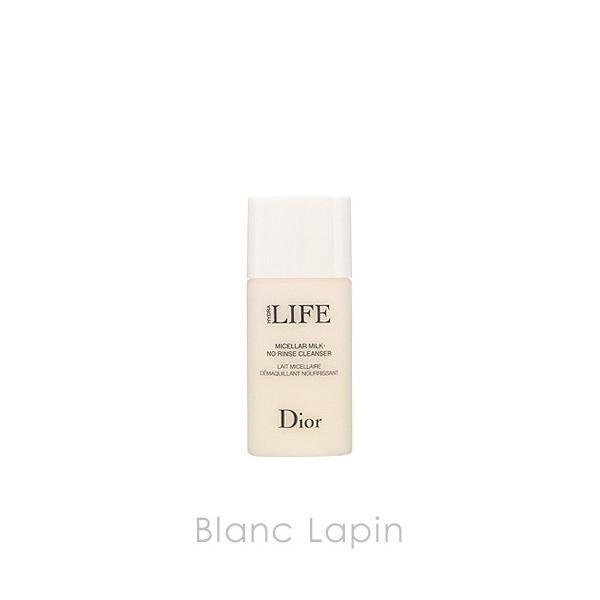 【ミニサイズ】 クリスチャンディオール Dior ライフクレンジングミルク 15ml [398305]【メール便可】