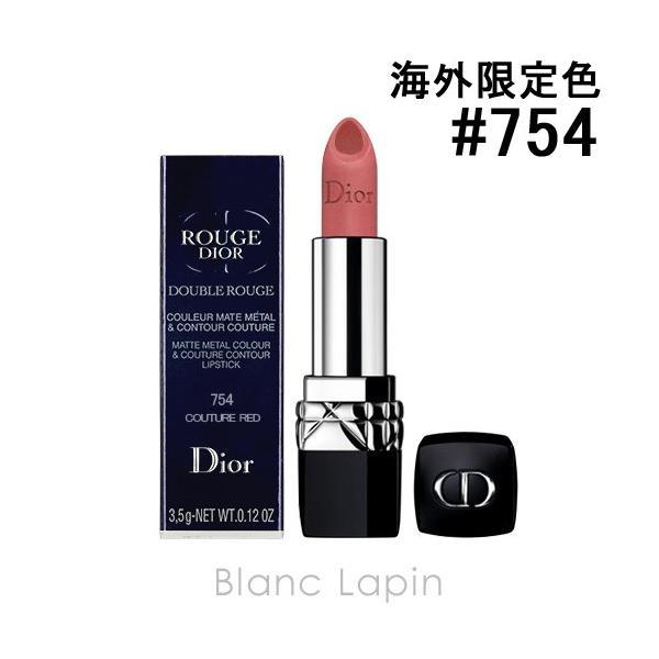 クリスチャンディオール Dior ルージュディオールダブル #754 3.5g [386241]