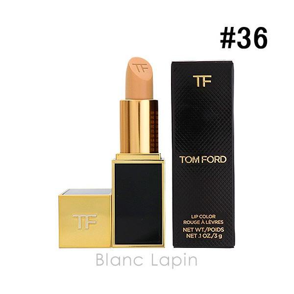 トムフォード TOM FORD リップカラー #36 GUILTY PLEASURE 3g [046435]