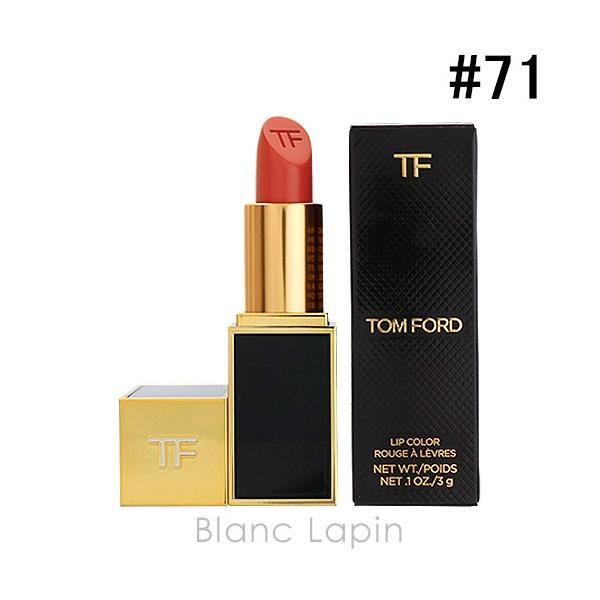 トムフォード TOM FORD リップカラー #71 コンテンプト 3g [072137]