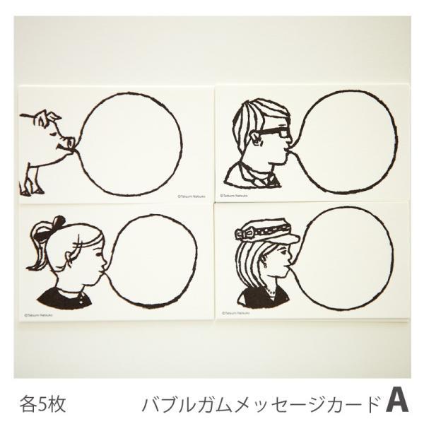 バブルガムメッセージカード bubble gum message cards  Mango Art Company マンゴーアートカンパニーx たつみなつこデザイン|blancoron
