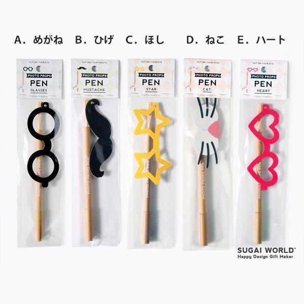 変装ペン Photo props pen  SUGAI WORLD スガイワールド|blancoron