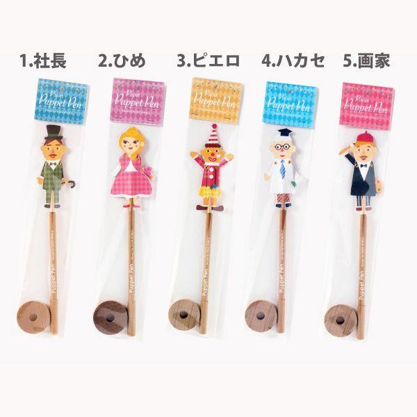 【メール便 不可】 パペットペン Puppet Pen [ SUGAI WORLD スガイワールド]|blancoron