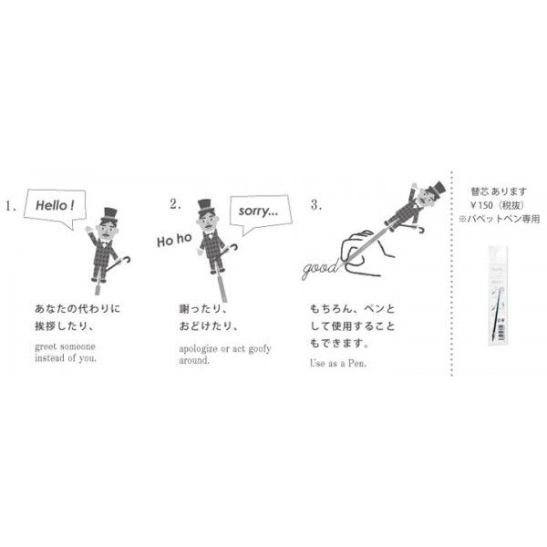 【メール便 不可】 パペットペン Puppet Pen [ SUGAI WORLD スガイワールド]|blancoron|05