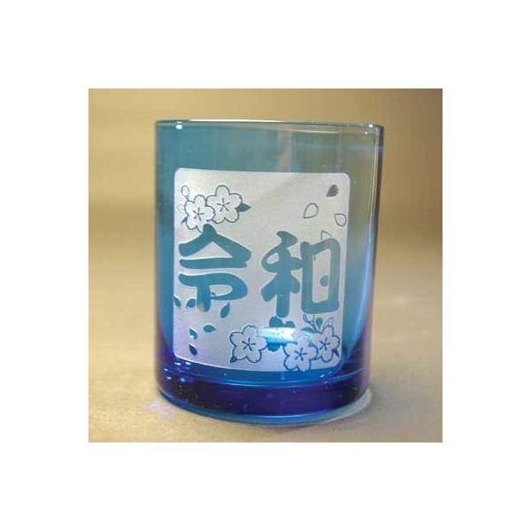 新元号記念 ロックグラス 青色 高級被せガラス 送料無料|blastglass