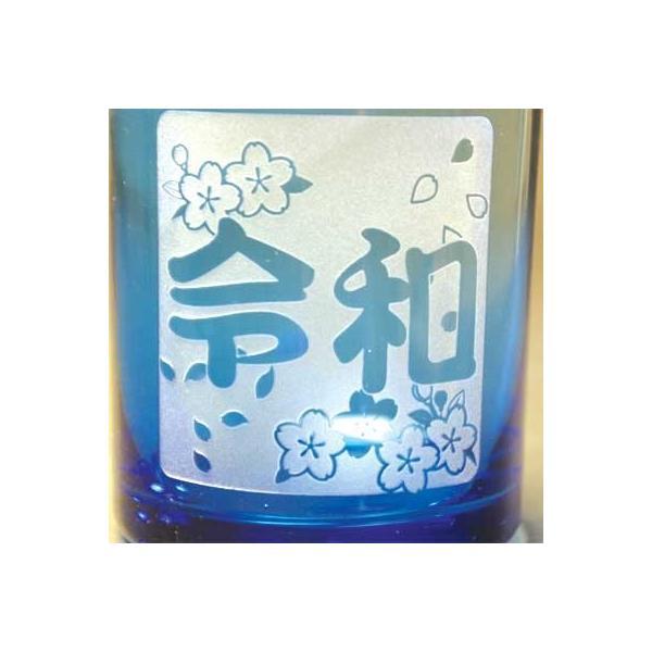 新元号記念 ロックグラス 青色 高級被せガラス 送料無料|blastglass|02