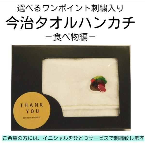 誕生日やお返しプチギフトに選べるワン刺繍入り食べ物編今治タオルハンカチGIFTBOX入り母の日