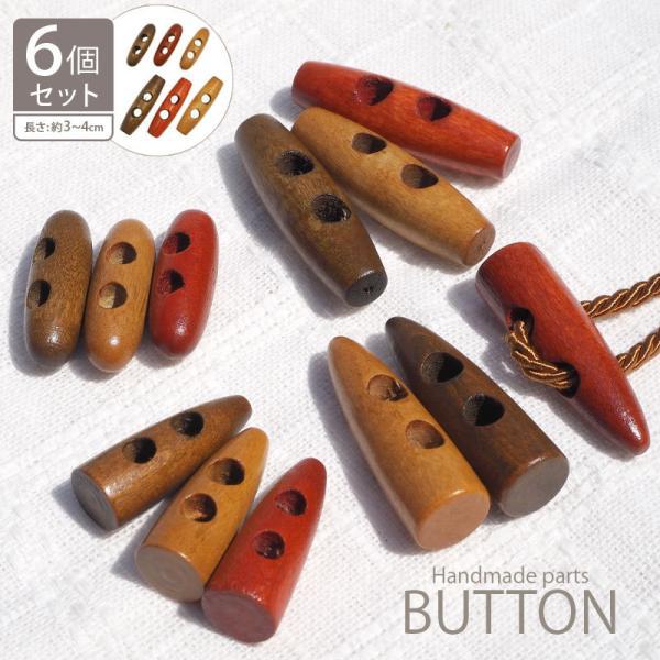 ボタン トグルボタン 6個セット BLAZE ハンドメイド 手芸 手作り クラフト パーツ