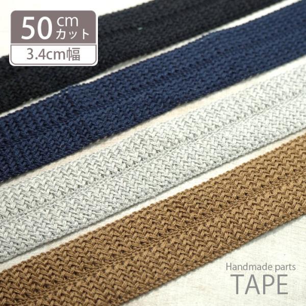 【50cmカット】 シンプル ニット バインダー テープ BLAZE ハンドメイド