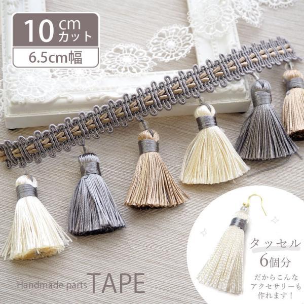 【タッセル6個分】タッセル テープ グレイッシュ BLAZE