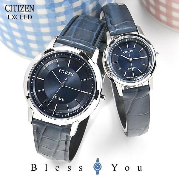 シチズン腕時計ペアウォッチ エクシード AR4001-01L-EX2071-01L 160000 blessyou