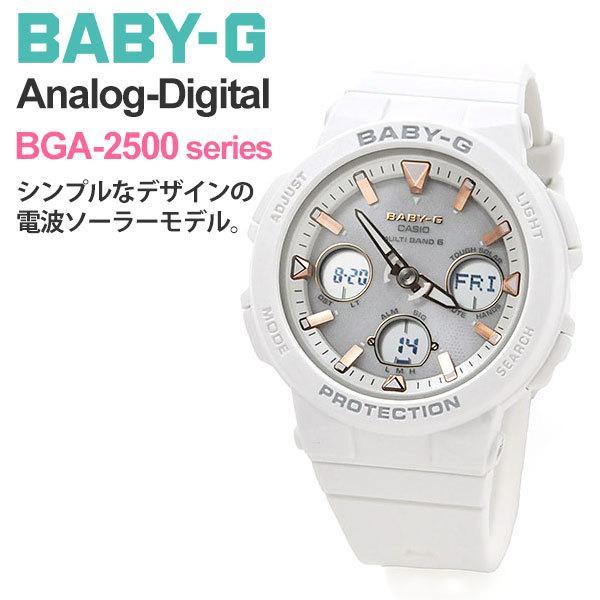 ベビーG カシオ 腕時計 Baby-g ソーラー電波時計 2018年5月 BGA-2500-7AJF 21000