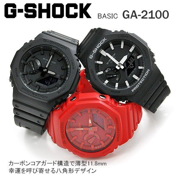 カシオ gショック G-SHOCK 腕時計 メンズ 2019年8月 GA-2100-1AJF 13500|blessyou|14