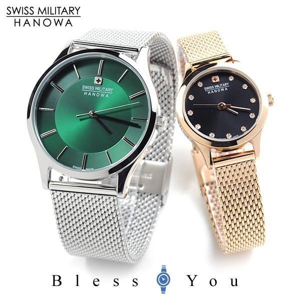スイスミリタリー プリモ ペアウォッチ メッシュベルト green-bk  SWISS MILITARY PRIMO ML436-ML437 39,0