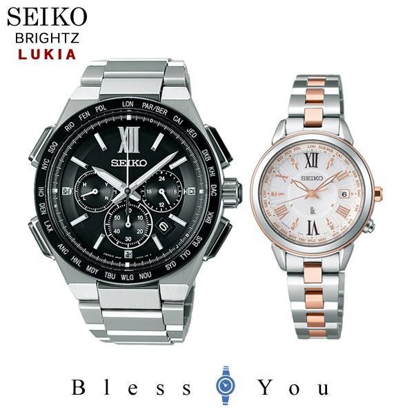 ペアウォッチ ソーラー電波時計 セイコー ブライツ&ルキア SAGA209-SSQV020 221,0|blessyou