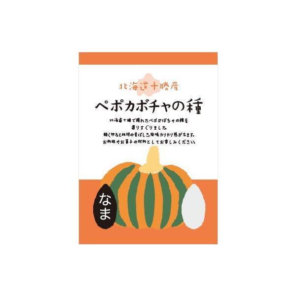 業務用卸 北海道十勝産(農薬不使用) ペポカボチャの種(なま) 60gx50個セット