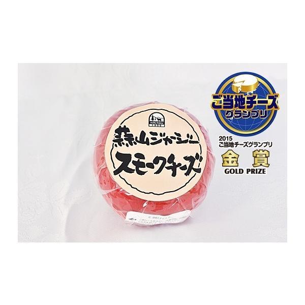 送料無料 蒜山(ひるぜん)酪農 蒜山ジャージースモークチーズ(200g x2セット)