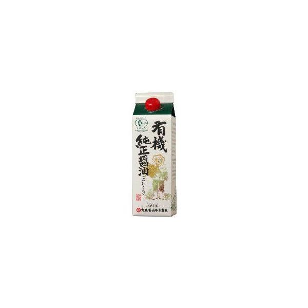 有機純正醤油・紙パック    550ml    マルシマ