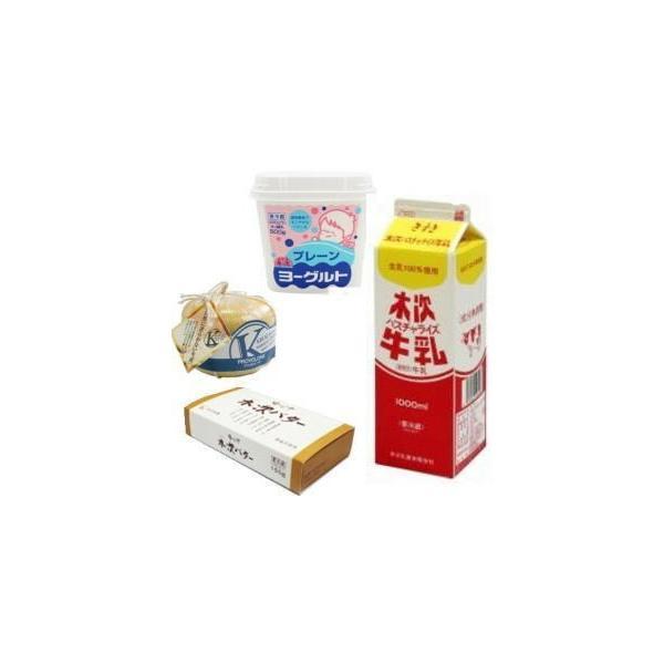 送料無料 木次乳業セレクト4(パスチャライズ牛乳、ヨーグルト400g、プロボローネチーズ、バター) x2セット