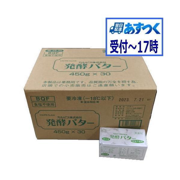 バター 無塩バター カルピス発酵バター 食塩不使用 450gx30(1ケース) 冷凍