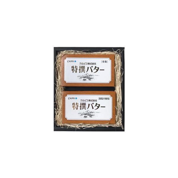 【あすつく】カルピスバター 特選バターギフトセット 有塩、無塩(450gx2) 関東送料765円