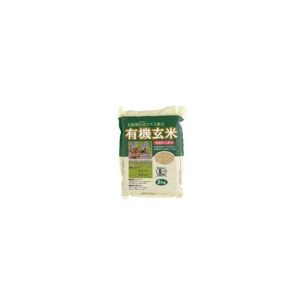 乳酸菌生成エキス農法 有機玄米(あきたこまち) オーサワジャパン 2kg×6個