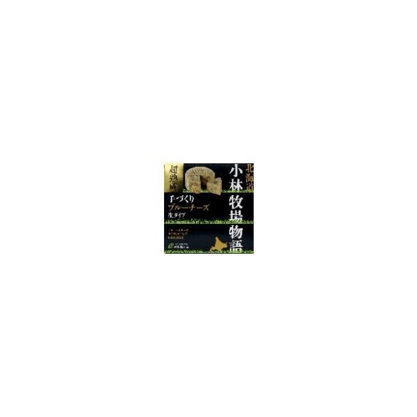 チーズ ブルーチーズ 小林牧場物語 超熟成手づくりブルーチーズ(生タイプ)200g 冷蔵