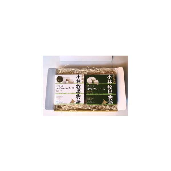 【あすつく】小林牧場物語 ナチュラルチーズ・ギフト2個セット 新札幌乳業 関東送料765円