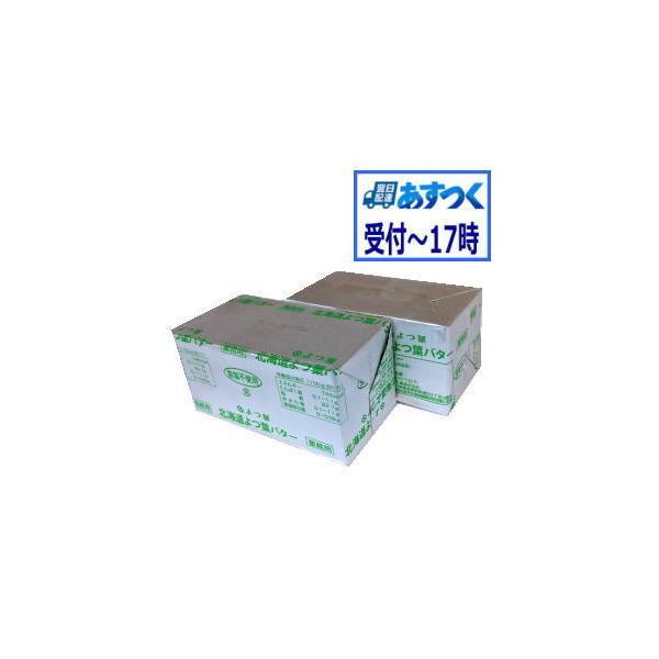 送料無料 バター 無塩バター よつ葉バター 食塩不使用 450g x2セット 冷蔵